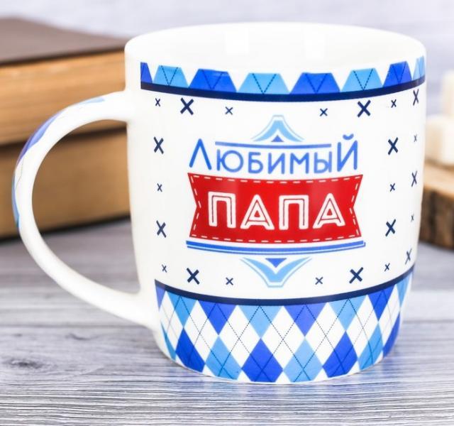"""Кружка """"Любимый папа"""" 300 мл"""