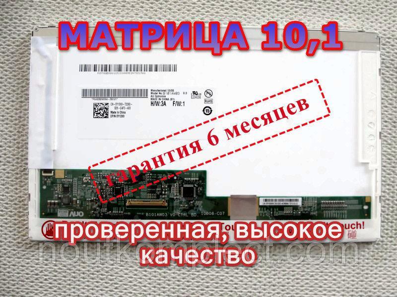 Матрица для Acer Aspire One 533, 532, 531