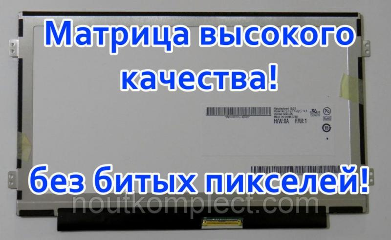 Матрица для ASUS Eee PC 1018PB,1008P, 1018P, X101CH