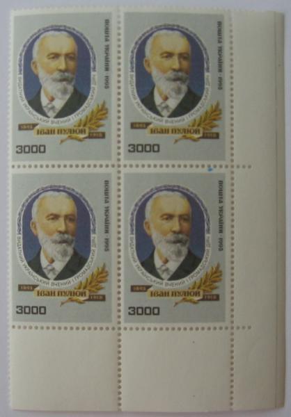 Фото Почтовые марки Украины, Почтовые марки Украины 1995 год 1995 № 78 угловой квартблок почтовых марок ученый Иван Пулюй