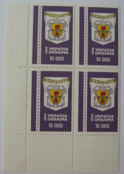 Фото Почтовые марки Украины, Почтовые марки Украины 1995 год 1995 № 87 угловой квартблок почтовых марок Герб Луганска
