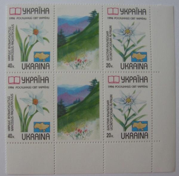 Фото Почтовые марки Украины, Почтовые марки Украины 1996 год 1996 № 126-127 угловые сцепки почтовых марок Красная книга Растения Флора