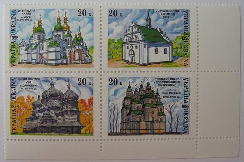 Фото Почтовые марки Украины, Почтовые марки Украины 1996 год 1996 № 130-133 угловой квартблок почтовых марок Религия Храмы