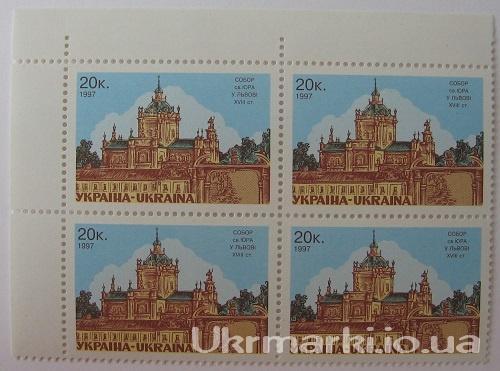 Фото Почтовые марки Украины, Почтовые марки Украины 1997 год 1997 № 140 угловой квартблок почтовых марок Религия Храмы Собор святого Юра