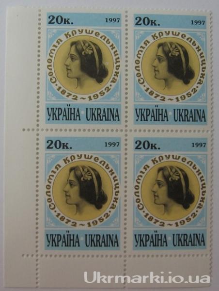 Фото Почтовые марки Украины, Почтовые марки Украины 1997 год 1997 № 159 угловой кварблок почтовых марок 125-летие певицы Крушельницкой
