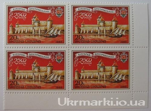 Фото Почтовые марки Украины, Почтовые марки Украины 1998 год 1998 № 186 угловой квартблок почтовых марок 2500-лет Белгород-Днестровский