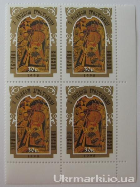 Фото Почтовые марки Украины, Почтовые марки Украины 1998 год 1998 № 230 угловой квартблок почтовых марок С Рождеством Христовым ангел
