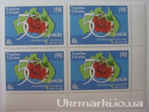 Фото Почтовые марки Украины, Почтовые марки Украины 1998 год 1998 № 231 угловой квартблок почтовых марок 50-летие Украинской диаспоры в Австралии