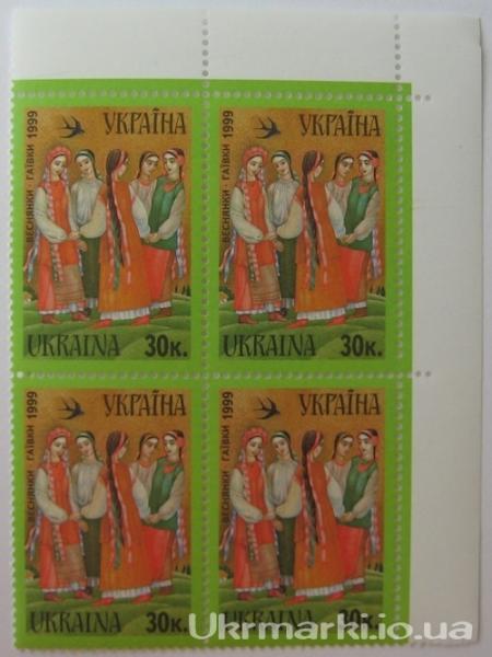Фото Почтовые марки Украины, Почтовые марки Украины 1999 год 1999 № 241 угловой квартблок почтовых марок Веснянки Гаевки