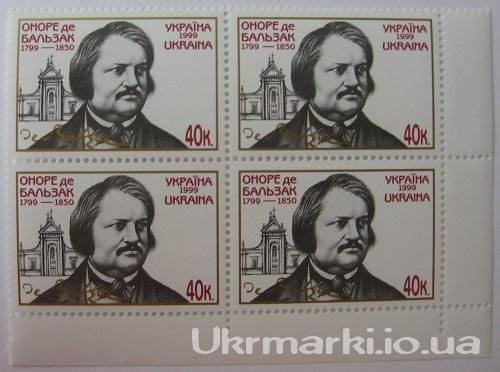 Фото Почтовые марки Украины, Почтовые марки Украины 1999 год 1999 № 245 угловой квартблок почтовых марок Бальзак