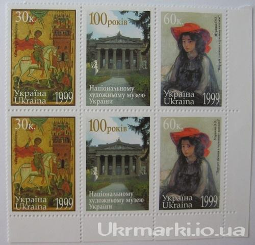 Фото Почтовые марки Украины, Почтовые марки Украины 1999 год 1999 № 252-253 сцепки почтовых марок Художественный музей иконы