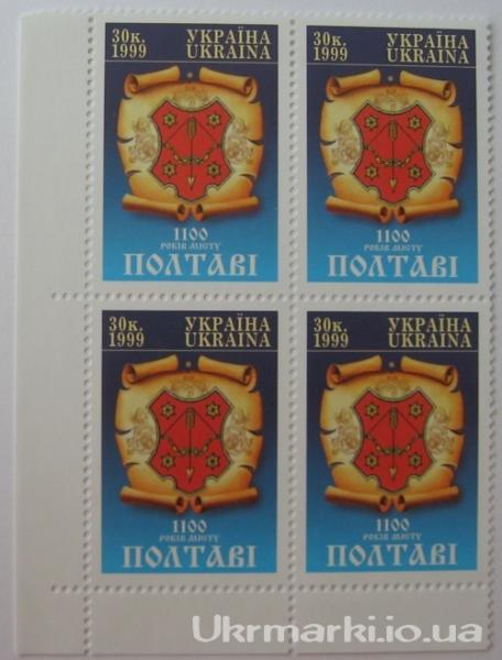 Фото Почтовые марки Украины, Почтовые марки Украины 1999 год 1999 № 255 угловой квартблок почтовых марок 1100 лет Полтаве