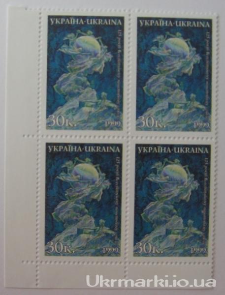 Фото Почтовые марки Украины, Почтовые марки Украины 1999 год 1999 № 256 угловой квартблок почтовых марок 125 лет Почтовому союзу