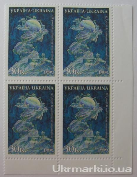1999 № 256 угловой квартблок почтовых марок 125 лет Почтовому союзу