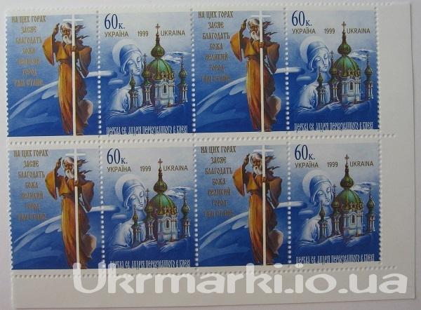 Фото Почтовые марки Украины, Почтовые марки Украины 1999 год 1999 № 275 угловой квартблок почтовых марок Андрей Первозванный С КУПОНОМ