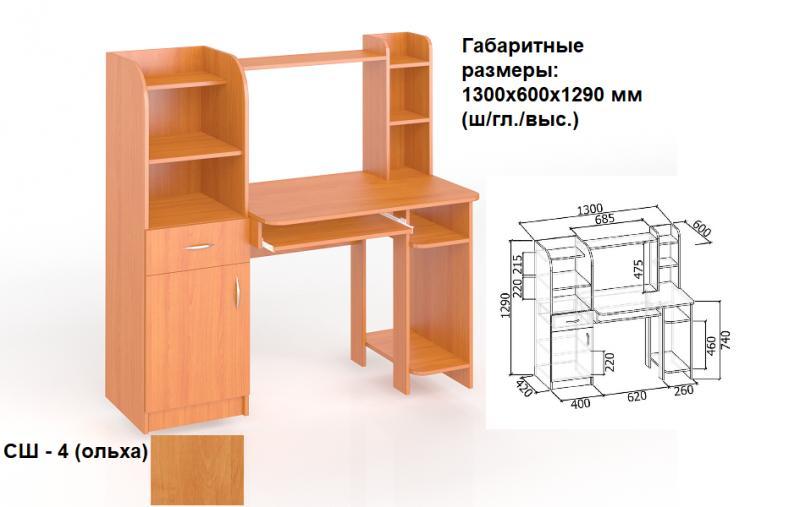 Письменный стол СШ 4 АРТ МЕБЕЛЬ .В наличии.Цены 2015 года!
