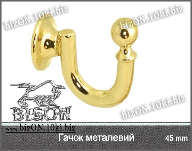 Розета Х«ГАЧОК МЕТАЛЕВИЙ»   45мм   (Подхват для штор),   цвет – Золото