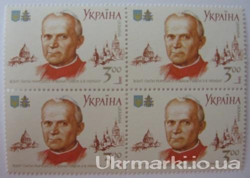 2001 № 394 квартблок почтовых марок Папа Римский