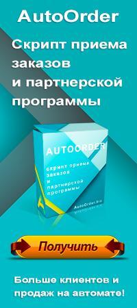 Сервис AutoOrder