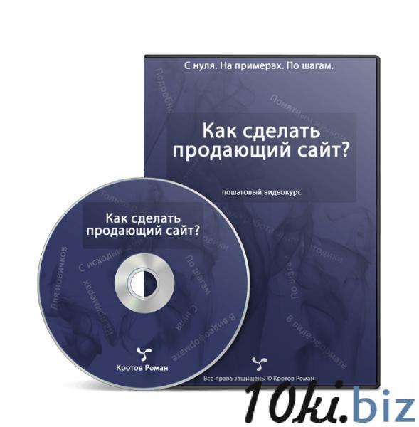 """""""Как сделать продающий сайт?"""" купить в Кишиневе - Услуги в сфере образования"""