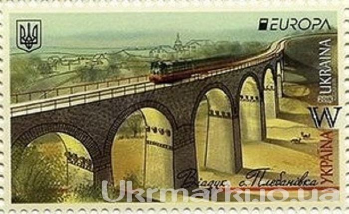 2018 № 1641 почтовая марка Мосты Украины EUROPA «Виадук, с. Плебановка ». «EUROPA»