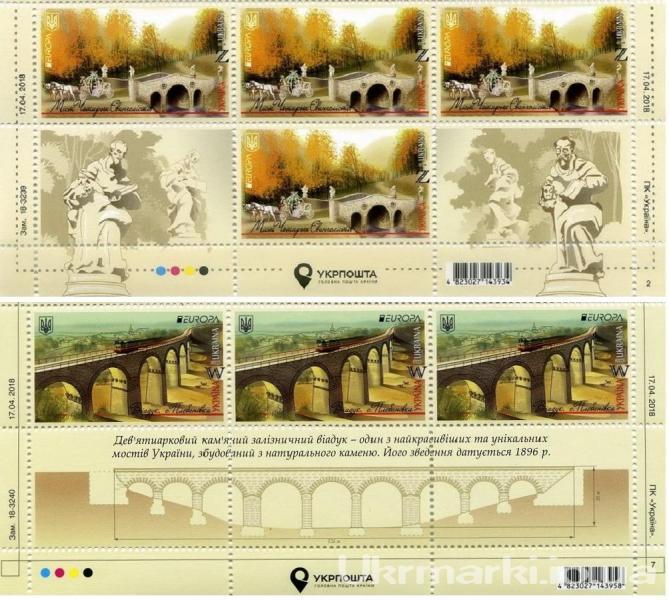 2018 № 1640-1641 почтовые марки Мосты Украины EUROPA «Мост Четырех Евангелистов». «EUROPA» «Виадук, с. Плебановка ». «EUROPA»