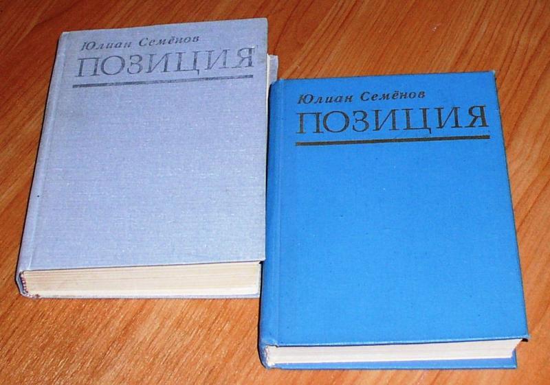 """Книги: Семёнов Юлиан """"Позиция"""" (1 и 2 том) *7509"""