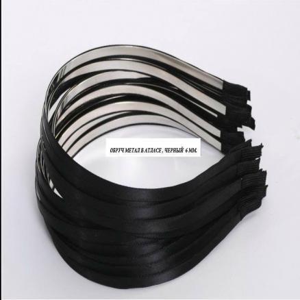 бруч  металический  обклеен  чёрной  атласной  лентой  0,6 см.