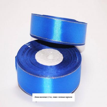 Фото Ленты, Лента атласная однотонная 2,5 см Атласная лента 2.5 см, цвет синий электрик с золотым люрексом