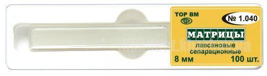 Фото Для стоматологических клиник, Аксессуары, Матричные системы и клинья 1.040 - 1.041 Матрицы лавсановые сепарационные