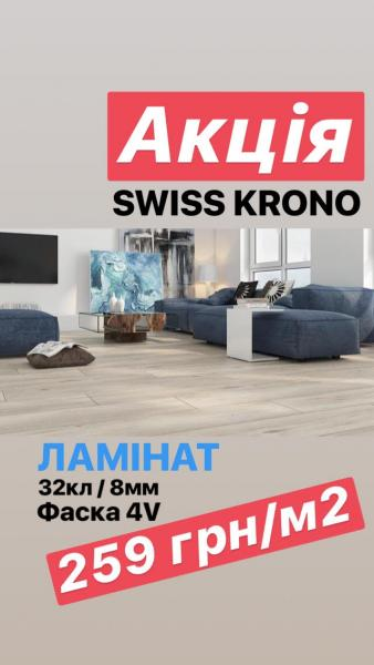 Ламинат Swiss Krono (Grunhof) с ФАСКОЙ по супер цене!