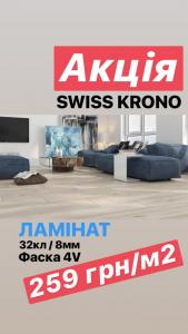 Фото Акции, скидки Ламинат Swiss Krono (Grunhof) с ФАСКОЙ по супер цене!