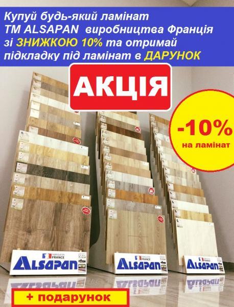 Супер ВЫГОДНО! Покупай ламинат ТМ ALSAPAN со СКИДКОЙ 10% и получи подложку в ПОДАРОК!