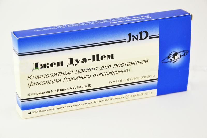 Jen-DuaCem (Джем-Дуацем), композитный цемент 4х2г Jendental