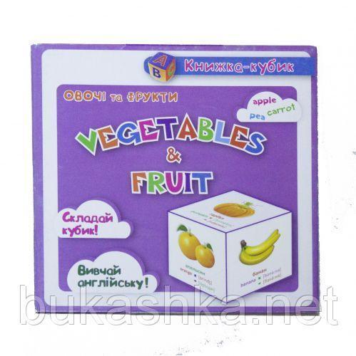 """Маленькая книжка-кубик """"Vegetables & Fruit. Овочі та Фрукти"""""""