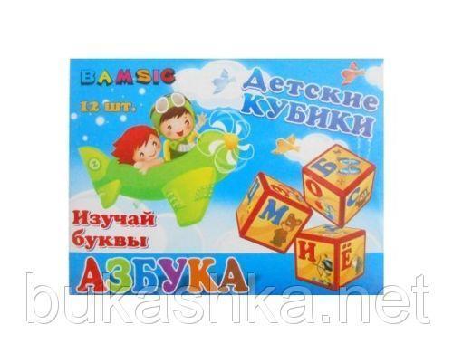 """Кубики пластмассовые """"Азбука"""" (12 штук)"""
