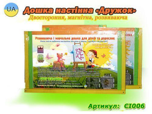 "Доска настенная магнитная разноцветная ""Дружок"" (60х40 см)"