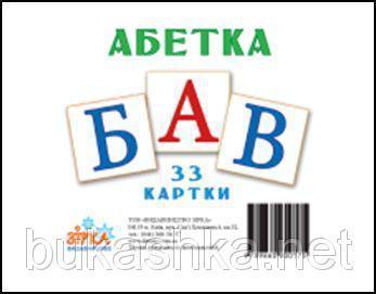 Картки міні Букви (110х110 мм)