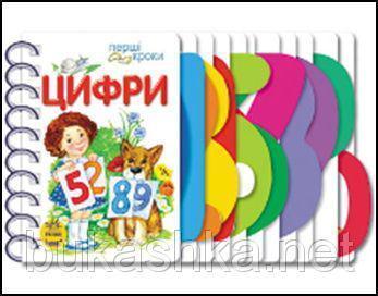 """Книга """"Перші кроки : Цифри"""" (укр)"""
