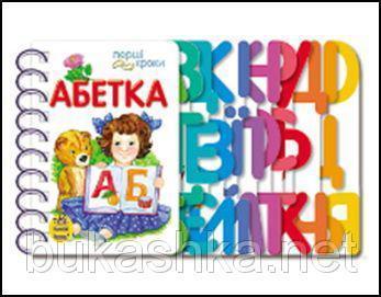 """Книга """"Первые шаги : Абетка"""" (укр)"""