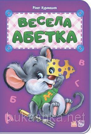 """Книга Азбука """"Весела абетка"""" (укр)"""
