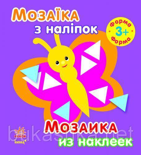 """Мозаика из наклеек """"Форма"""" 3+ (укр/рус)"""