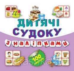 Дитячі кросворди з наліпками Судоку Тістечко 100 наліпок (Книга 9)