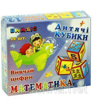 """Кубики пластмассовые """"Математика"""" (12 штук)"""