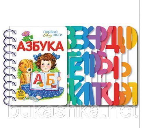 """Книга """"Первые шаги: Азбука"""""""