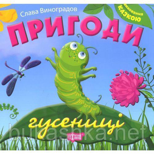 """Книжка """"Виховання казкою. Пригоди гусениці"""""""