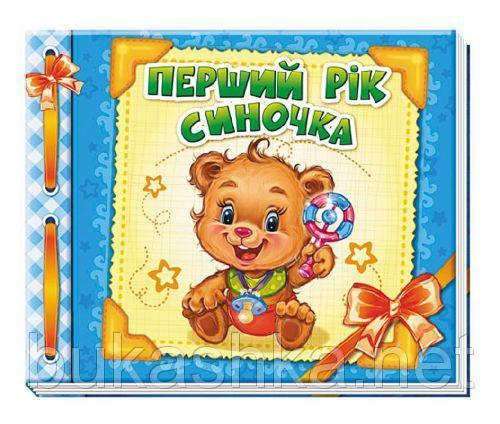 "Альбом для младенцев ""Перший рік синочка"" (укр)"