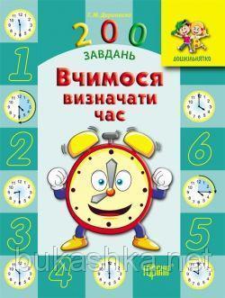 "Книжка с заданиями ""Вчимося визначати час"" 200 заданий"