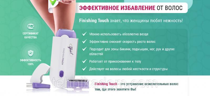 Эпилятор Finishing Touch