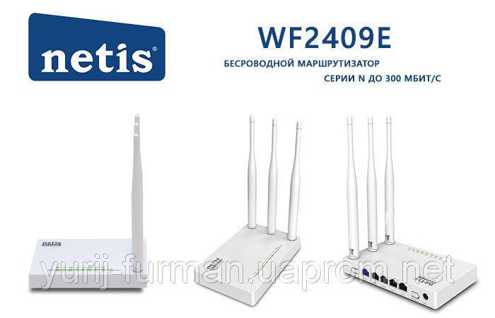 Wi-Fi роутер NETIS WF2409E